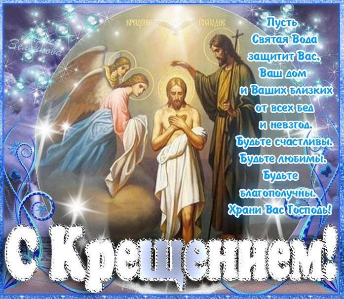 Поздравления с праздником крещения всем